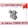 供应MBAJ52系列防爆应急灯
