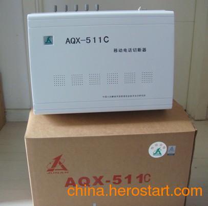 供应AQX-511C 移动电话切断器