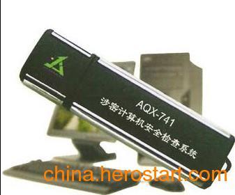 供应AQX-741涉密计算机安全检查系统