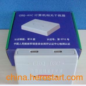 供应GRQ-03C计算机信息保护器