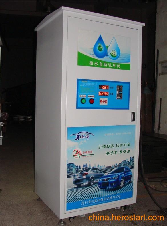 供应山东投币洗车机