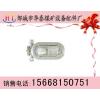 邹城华泰供应DGC35/127N隔爆型支架灯