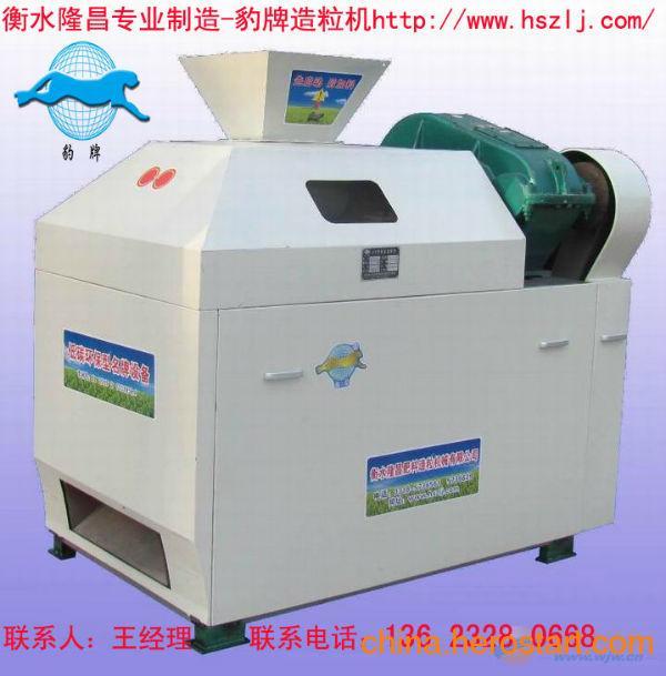 供应豹牌氯化铵造粒机|衡水豹牌化肥造粒机厂家