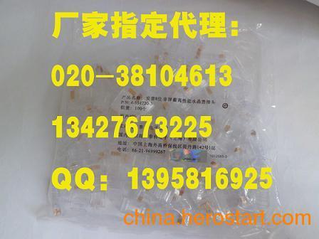 供应安普6类网络水晶接头价格/报价