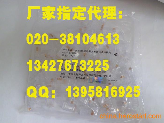 供应安普超五类非屏蔽水晶头,8芯中性水晶头