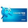 供应CAXA电子图版