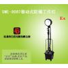供应SME-8087防爆移动氙气灯,移动式防爆泛光工作灯,石氏品牌车间应急灯