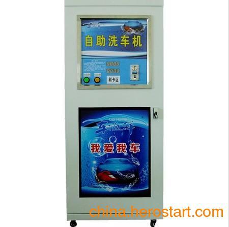 供应洗车机|自助洗车机|刷卡投币自助洗车机|深圳车海洋CLC-75刷卡投币自助洗车机