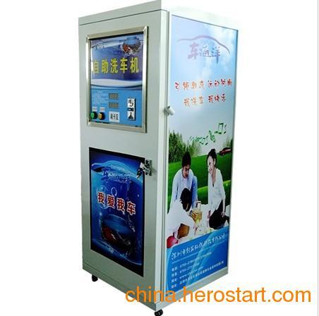 供应洗车机|自助洗车机|刷卡投币自助洗车机|深圳车海洋CLC-Z65刷卡投币自助洗车机