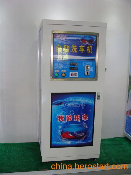 供应哈尔滨自助洗车机