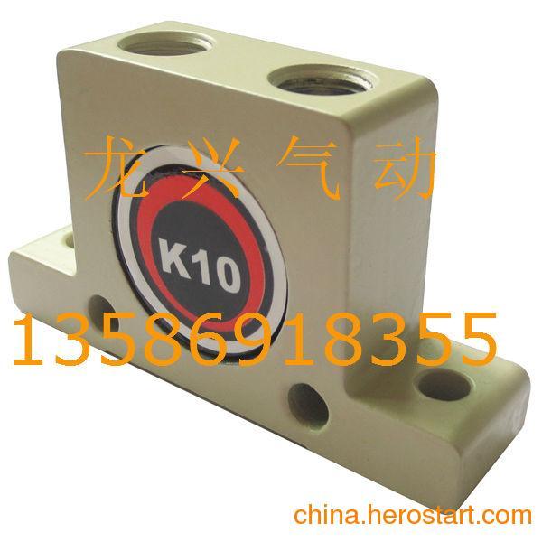 供应K10振动器