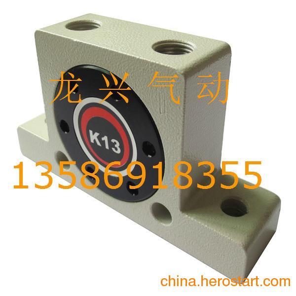 供应K13振动器
