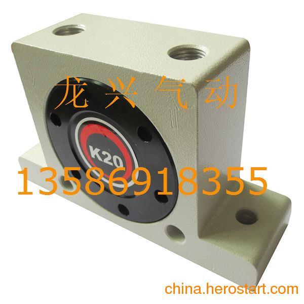 供应K20振动器