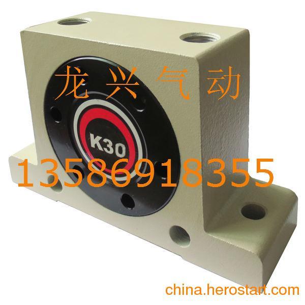 供应K30振动器
