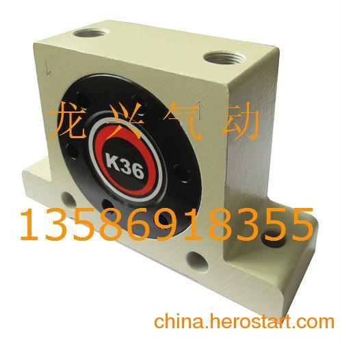 供应K36振动器