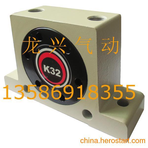 供应K32振动器