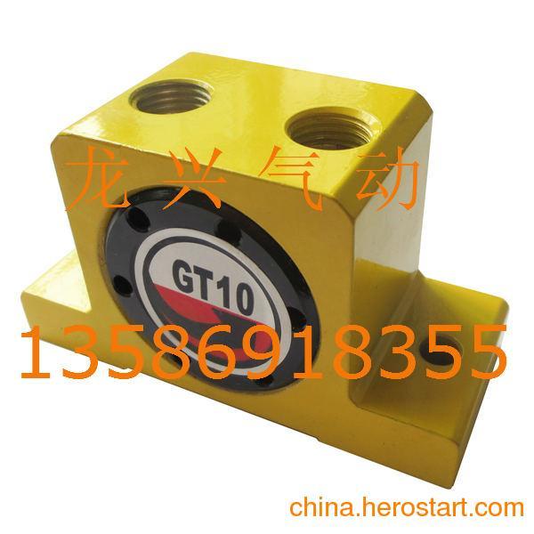 供应GT10振动器