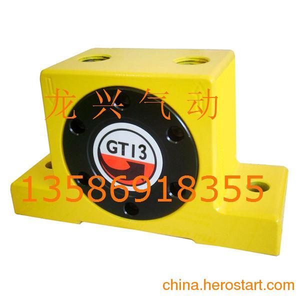 供应GT13振动器