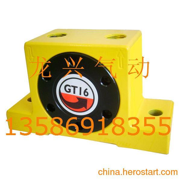 供应GT16振动器