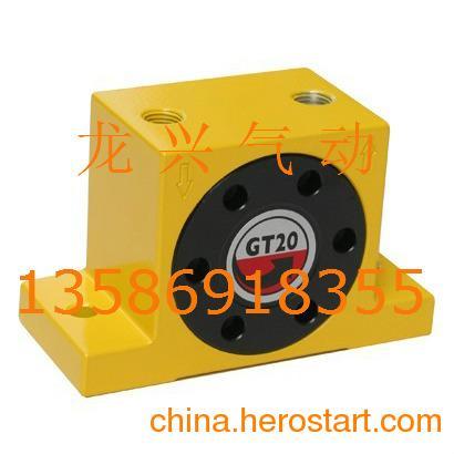 供应GT20振动器