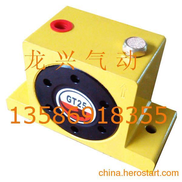 供应GT25振动器