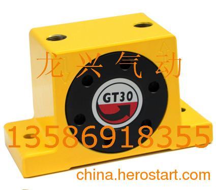 供应GT30振动器