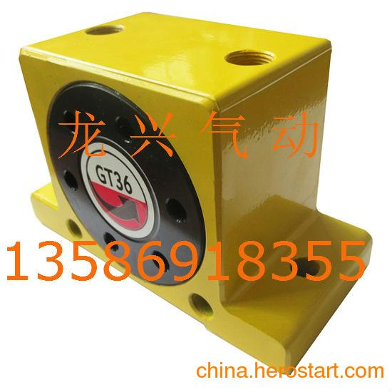 供应GT36振动器