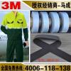 供应【厂家授权】3M反光布 视觉丽 高反光度 反光带550 2CM