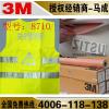 供应【3M】热贴反光膜超高亮劳保服装职业装8710 3CM