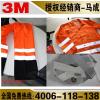 供应【工装专用9910】劳保服装反光布超高亮反光条 2CM