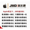 供应JMD演示通智能触控营销展示互动应用系统