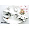 供应【广东揭阳】不锈钢西餐餐具套装-刀叉勺【适合礼品赠品】