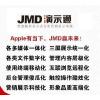 供应JMD演示通房地产售楼系统