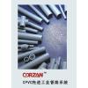 供应环琪CPVC管,环琪 sch-80 CPVC管,CPVC管件,CPVC阀