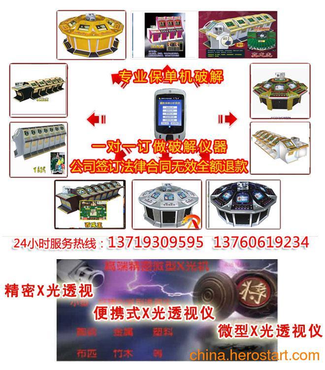 供应彩金宏辉保单分析仪,彩金宏辉保单接收器