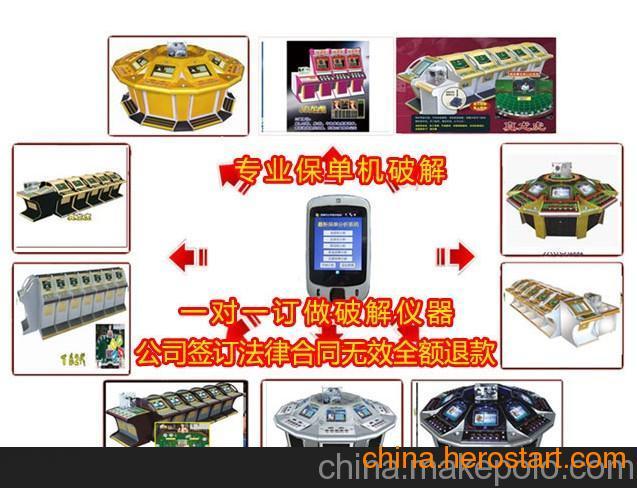 供应保单机专业数据接收,庄闲和保单机分析仪
