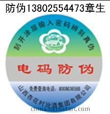 深圳电子监管码厂家 深圳防伪标签厂家