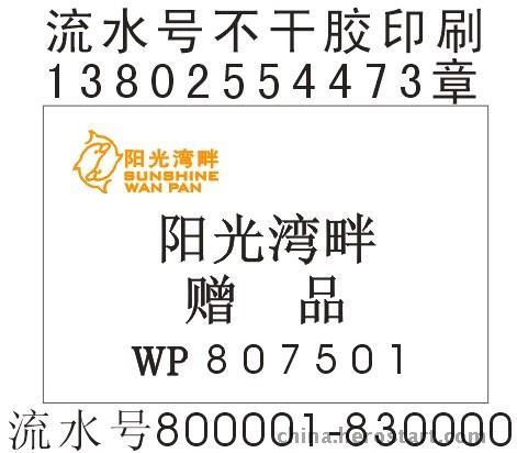 深圳可变数据印刷厂家 深圳可变号码印刷厂