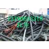 供应东莞市废电缆回收公司|东莞市废电缆多少钱|东莞市废电缆价格|东莞市废电缆报价|东莞市废电缆估价