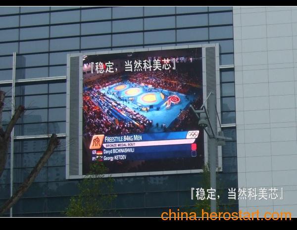 供应户外用LED屏幕品牌