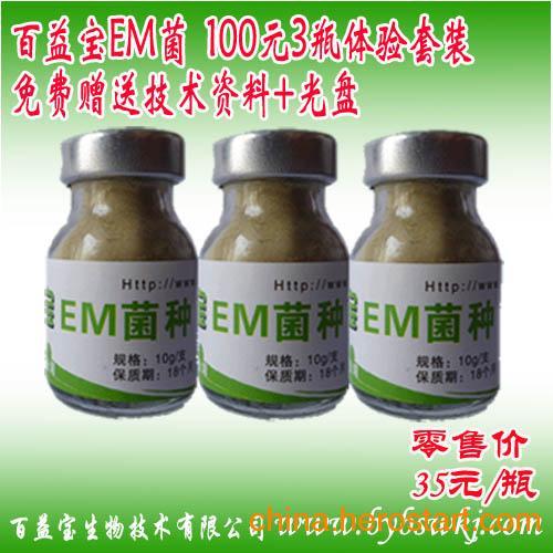 供应百益宝EM菌种用于圈舍除臭的好处