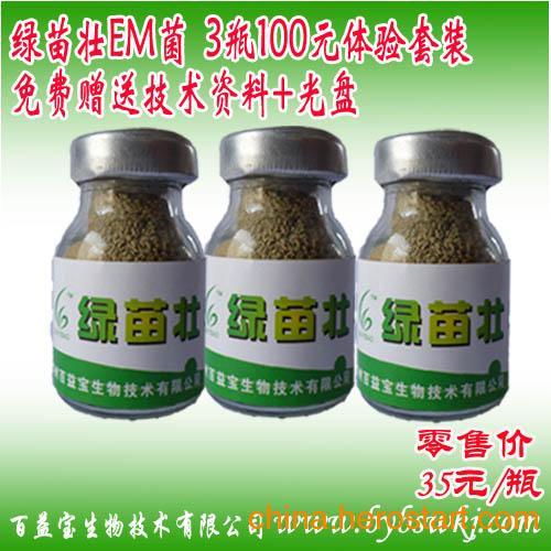 供应百益宝绿苗壮菌液在食用菌上面的用法和效果