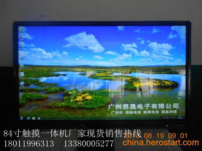 供应南通84寸LED超清3D液晶显示器/液晶电视机规格 参数 价格 厂家