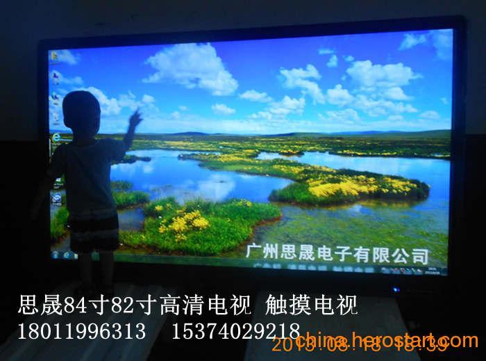 供应嘉定全能型84寸多点触摸 3D功能 LED背光 超高清电视电脑一体机显示器 有图有真相