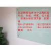 供应玻璃白板 北京玻璃白板  磁性玻璃白板  超白玻璃白板