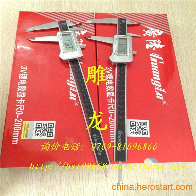 雕龙长期供应桂林广陆数显卡尺 200mm 3V锂电数显游标卡尺