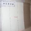 华裔宣纸 生宣 熟宣 文房四宝feflaewafe