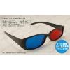 供应畅销款UNIHANK红蓝高档加厚3D眼镜,实惠