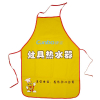供应定制广告围裙 长沙围裙 厂家直销【专业定制】