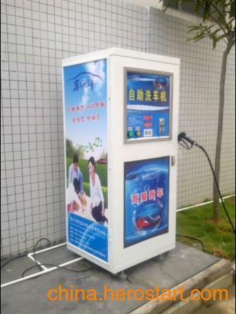 供应广东自助洗车机